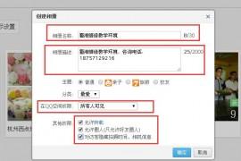 QQ空间推广方法(二):营销类的QQ空间相册操作小技巧(QQ空间技巧)
