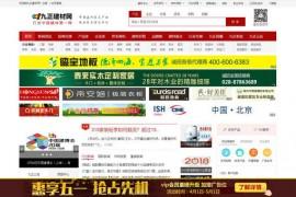 九正建材网:http://www.jc001.cn