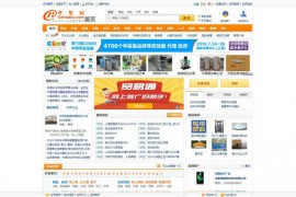 中贸网(中国贸易网):www.cntrades.com