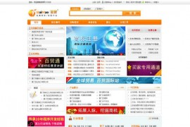 百贸网:www.baimao.com