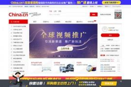 中国供应商:cn.china.cn