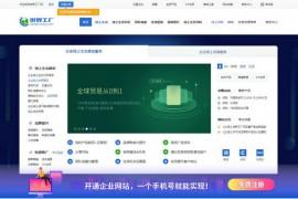 世界工厂网:www.gongchang.com