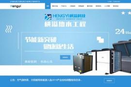 (横溢新能源)浙江横溢新能源有限公司:http://www.zjhnhy.com