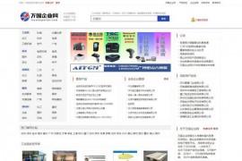 万国企业网:www.trustexporter.com