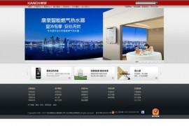 (康泉)杭州康泉热水器有限公司:www.kanch.com.cn