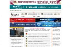 中国空气能网:www.chinakqn.com