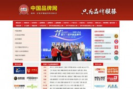 中国品牌网:www.china10.org