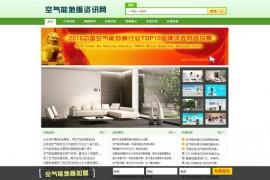 空气能地暖资讯网:www.chinadnkt.com