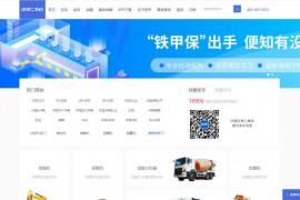 铁甲二手机:https://www.tiebaobei.com