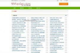九九分类网:www.99fenlei.com