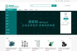 易泵网:www.ebeng.cn