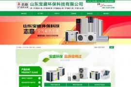 山东志高空气能-山东宝盛环保科技有限公司:www.bskqn.com
