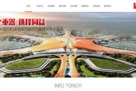 同益空气能热水器-同益空气能官网:www.gdtongyi.com