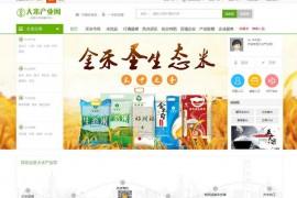 大米产业网:damicyd.99114.com