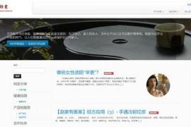 中医锦囊:www.zhongyijinnang.com