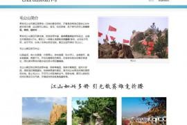 青岛毛公山旅游网:www.maogongshan.com.cn