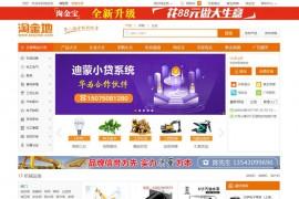 淘金地-中国领先的B2B电子商务平台:www.taojindi.com