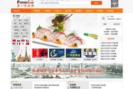 第一食品网:www.foods1.com
