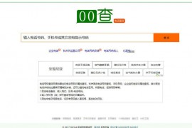 电话号码查询网-00查:www.00cha.com
