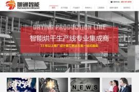 烘干机-河南旭通智能科技有限公司:xutonginfo.com