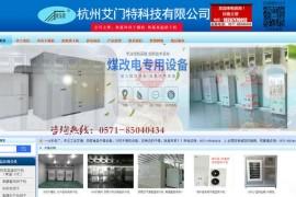热泵干燥机-欧易隆节能设备-杭州艾门特科技有限公司:www.hzaimente.com