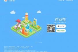 ZYbang:作业帮拍照解题应用:www.zybang.com