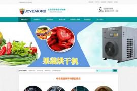 中誉热泵烘干机:www.joyear.cc