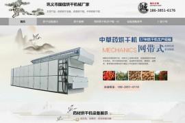 药材烘干机-国信烘干机厂家:www.liuyufan.org