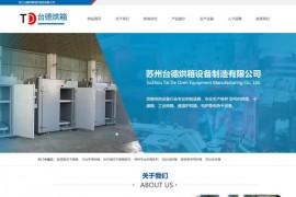 苏州台德烘箱设备制造有限公司:www.taidehx.com