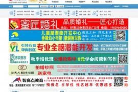 平舆在线:www.pingyu.ccoo.cn