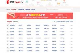 城市联盟-地方门户网站联盟:www.ccoo.cn