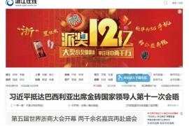浙江在线-浙江省委省政府新闻门户网站:www.zjol.com.cn