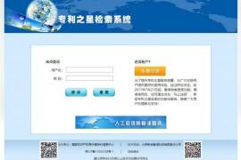 专利之星检索系统:www.patentstar.com.cn