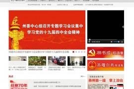 无限凉山-凉山广播电视台官网:www.lsiptv.cn