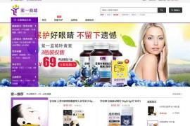紫一商城 - 营养滋补保健品网上商城:www.ziyimall.com