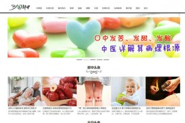中医养生调理-乡间郎中:www.xjlz365.com