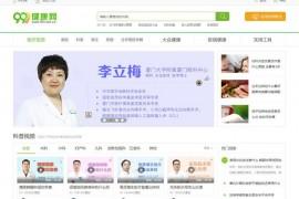 99健康网:www.99.com.cn