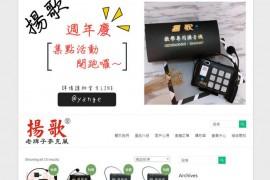 揚歌-教學麥克風直營店:mic-shop.com