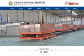 北京华珍烘烤系统设备工程有限公司:www.bjhuazhen.com