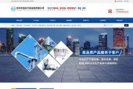常州市宝裕干燥设备有限公司:www.baoyudry.com
