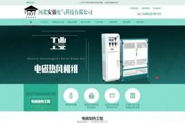电磁加热控制器-河北安强电气科技有限公司:www.anqiangreboshi.com