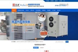 东莞市福瑞斯环保设备有限公司:www.dgfrs.com