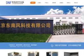 北京东南风科技有限公司:www.bjhksb.com