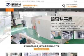 烘干烤房设计及生产厂家-巩义国信烘干设备:www.91hongganfang.com