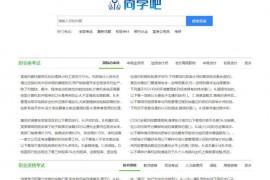 尚学吧:www.shangxueba.cn