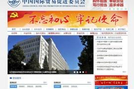 中国国际贸易促进委员会:www.ccpit.org