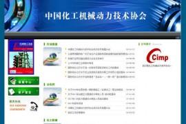 中国化工机械动力技术协会协会:www.ccimp.org