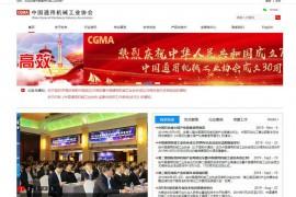 中国通用机械工业协会:www.cgmia.org.cn