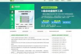u盘启动盘制作工具-大白菜官网:www.winbaicai.com