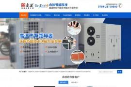 烘干设备厂家-永淦节能:www.yg-cn.com.cn
